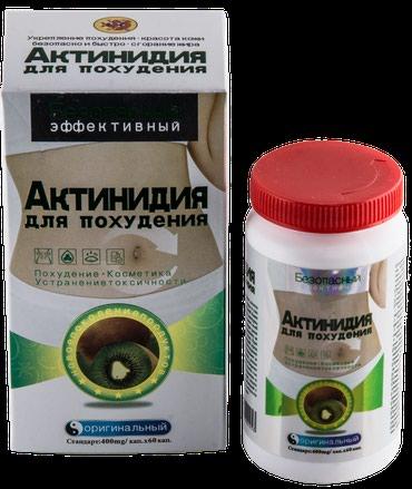Актинидия — эффективные и безвредные в Бишкек