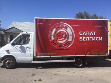 работа в бишкеке водитель с личным авто спринтер грузовой в Кыргызстан: Требуются водители на фирму