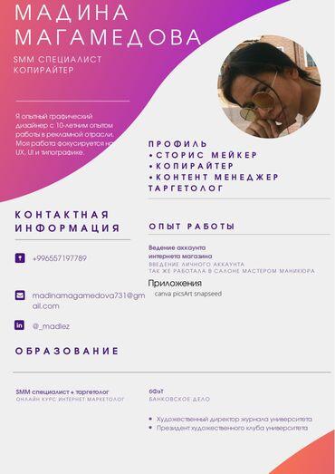 Маркетинг, реклама, PR - Бишкек: Ищу работу Администратор со знанием SMM  SMM специалист  О себе: •комм