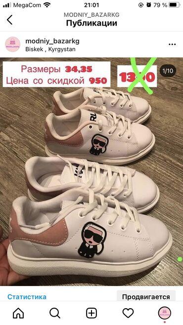 распродажа кафеля в бишкеке in Кыргызстан   ОТДЕЛОЧНЫЕ РАБОТЫ: Распродажа детской обуви все оптовой цене