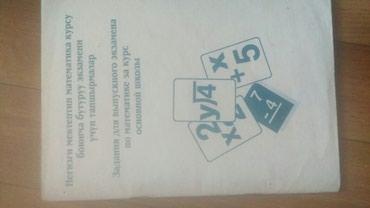 Жкзаменационная книга по Алгебре для в Бишкек