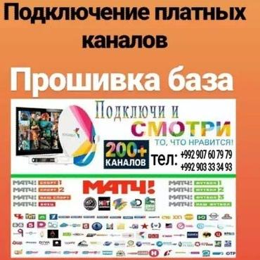 Установка и настройка спутниковых антенн и подключение платных каналов в Душанбе