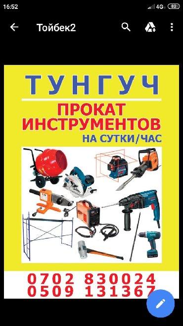 трамбовка в Кыргызстан: Сдам в аренду Отбойные молотки
