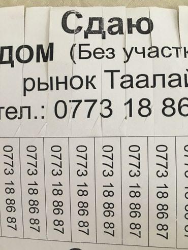 Сдаю Дом рынок таалай .(без в Бишкек