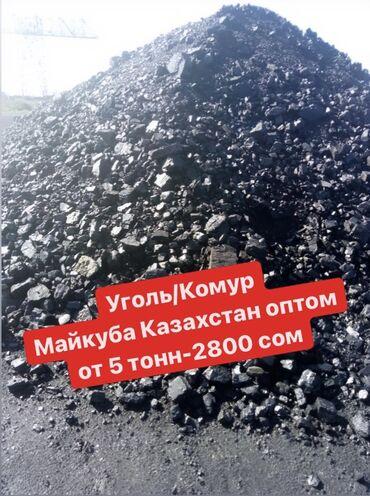 Уголь и дрова - Кыргызстан: Уголь, комур Майкуба Казахстан Оптом от 5 тонн