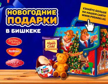 швеллер цена бишкек в Кыргызстан: Не знаете что подарить своим сотрудникам на новый год 2021? У нас вы