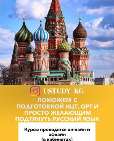 Языковые курсы | Русский
