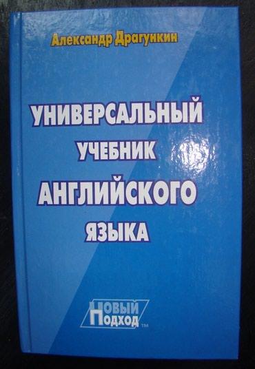 Bakı şəhərində 1. Универсальный учебник английского