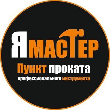 """инструменты для маникюра бишкек в Кыргызстан: Пункт проката """"я мастер"""" занимается сдачей в аренду инструменты и"""