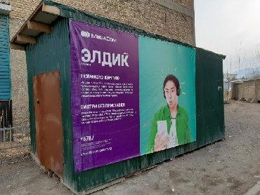 Оборудование для бизнеса - Кызыл-Кия: Колдо жасалган контейнер