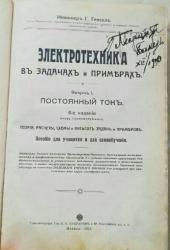 buraxılış - Azərbaycan: Elektrotexnika gədimi kitab 1913 buraxilisi