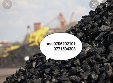 сары таш цена in Кыргызстан | ТАШ ТӨШӨӨЧҮ УСТАЛАР: Уголь Уголь Уголь УгольОтборный уголь.Кара-Жыра. Кара -Кече (беш Сары)