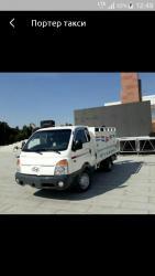 Грузовые перевозки - Кыргызстан: Портер такси по городу и межгород вывоз строй мусора переезды