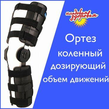 Ортез коленный дозирующий обьем движений Fosta FS 1204 В конструкции