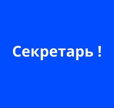 """нужен секретарь в офис в компанию """"Newworld""""требования:знание в Бишкек"""