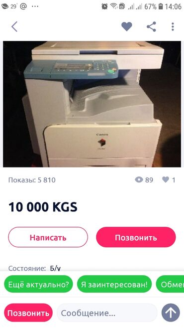 услуги 3д принтера в Кыргызстан: Продается 2016 принтер а 3 в Оше 9500 сом
