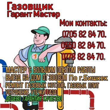 заправка газовых баллонов бишкек in Кыргызстан | КУХОННЫЕ ПЛИТЫ, ДУХОВКИ: Ремонт | Кухонные плиты, духовки | С гарантией, С выездом на дом