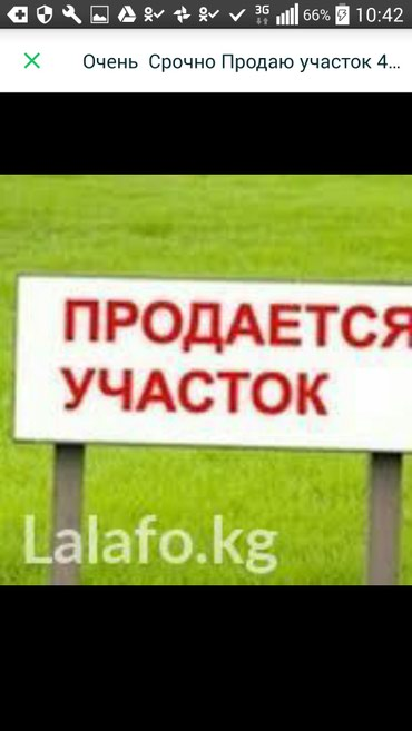 Участок(с.Фрунзе.ул.Восточная1а)(+фундамент),(+ст.вагон) в Бишкек