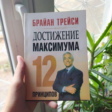12 принципов достижения максимума. Книга новая. От 500 сом доставка