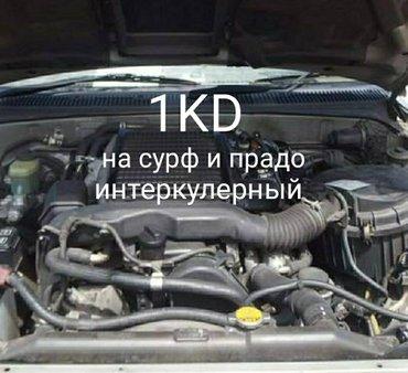 Двигатель 1KD интеркалярный на Сурф 185 в Каракол