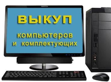 Куплю компьютеры и компьютерные в Бишкек