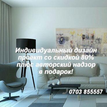 Строительство и ремонт - Бишкек: ArtStudio no312 обьявляет о скидке 80% на дизайн-проект! Реализуемый