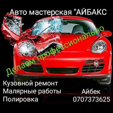Авто мастерская к вашим услугам. в Бишкек