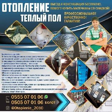 стяжка пола в на квартиру в Кыргызстан: Отопление!!! теплый пол!!! выезд и консультация бесплатно.помогу
