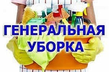 уборка квартир, окна, генеральная, после ремонта, кач. гар. опыт+стаж. в Бишкек