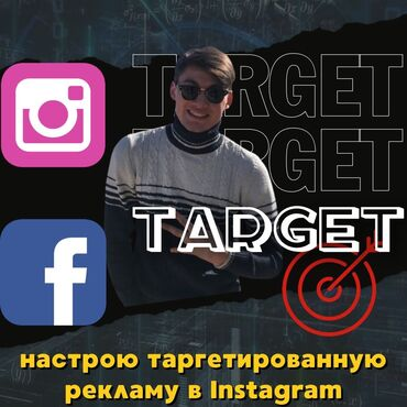 продажа аккаунтов в Кыргызстан: Интернет реклама | Instagram, Facebook | Настройка таргетированной рекламы