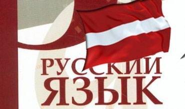 Курсы русского языка в Душанбе