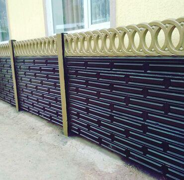 еврозабор цена бишкек в Кыргызстан: Еврозабор керек болсо дастовка установка бесплатно