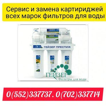 Сервис и замена фильтров(картриджей) всех марок фильтров для