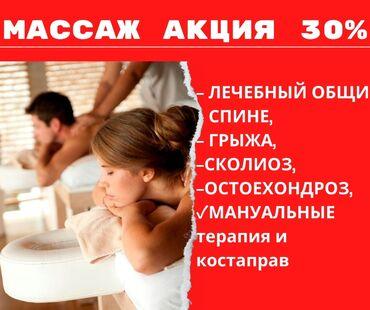 массаж ош дом быта in Кыргызстан   РЕЛАКС МАССАЖ: Массаж   Медовый, Классический, Расслабляющий   Консультация