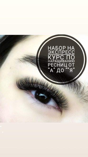 Курсы по наращиванию ресниц. в Бишкек