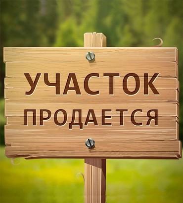 Продаю участок в Бишкеке.район Фрунзе/Буденного.участок 7 соток. в Бишкек