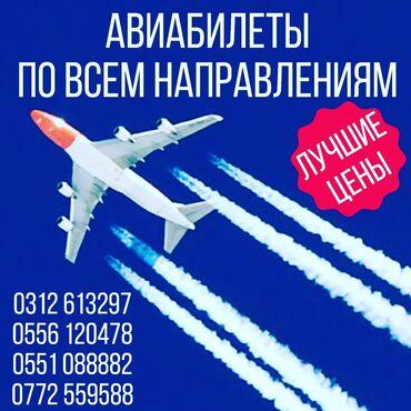 Продажа авиабилетов по выгодным ценам, по всем направлениям ТурыПомощь