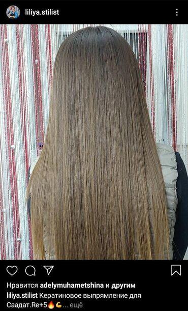 Мода, красота и здоровье в Кара-куль: Кератиновое выпрямление волос по приемлемой цене