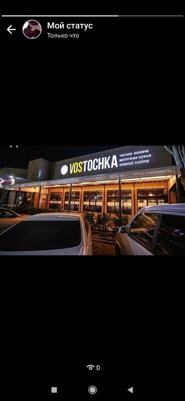 работа для девушек ежедневная оплата в Кыргызстан: Посудомойки. С опытом. 6/1