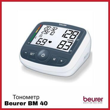 Тонометр для измерения артериального давления на предплечье Beurer BM