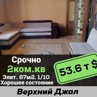 Продажа квартир - Бишкек: Элитка, 2 комнаты, 67 кв. м С мебелью, Евроремонт, Парковка