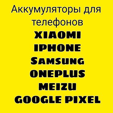 Аккумуляторы для телефонов: XIAOMI ONEPLUS SAMSUNG GOOGLE PIXELНа все