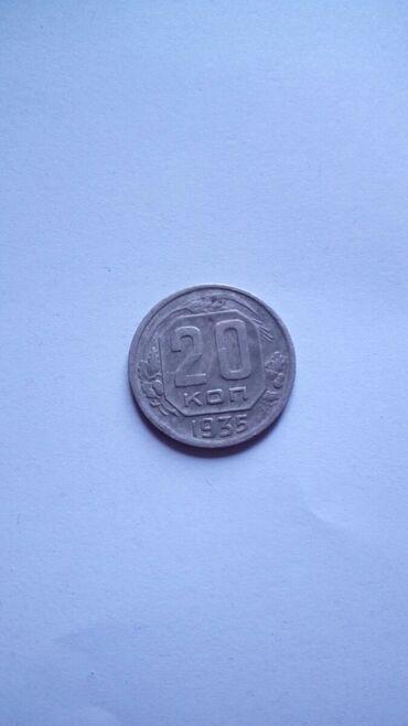 Монеты - Кыргызстан: 1935г