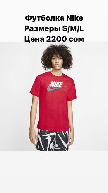 Футболки оригинал 100% с США Nike,H&M  Более 100 моделей в наличии