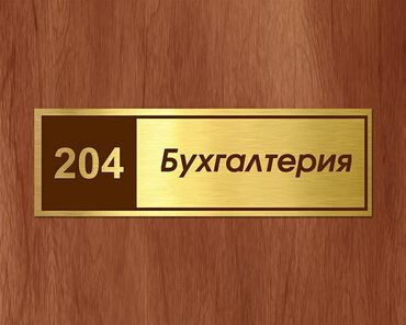 Таблички на дом - Кыргызстан: Изготовление рекламных конструкций | Вывески, Таблички | Монтаж, Разработка дизайна