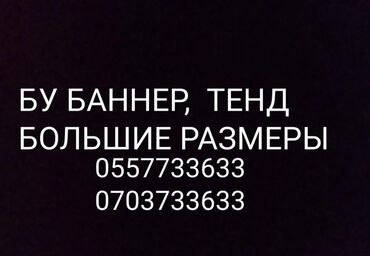 Продаю БУ БАНЕРА ТЕНТ ТЕНД