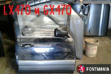 LX470 и GX470 Prado 120 кузов. двери активатор. дверь есть все. стекл