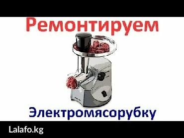 капсульная кофемашина bosch tassimo vivy в Кыргызстан: Ремонт мясорубок всех марок и любой сложности braun, vitek, bosch, и