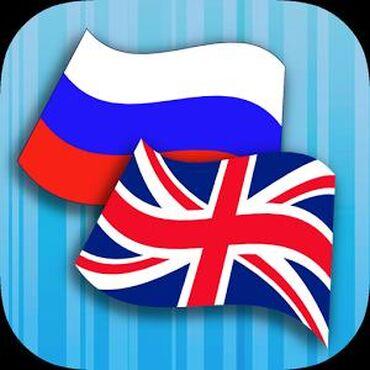 Rus və i̇ngi̇li̇s di̇li̇ dərsləri̇уроки русского и английского