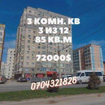 купить умные часы в бишкеке in Кыргызстан | АВТОЗАПЧАСТИ: Элитка, 3 комнаты, 85 кв. м Бронированные двери, С мебелью, Сквозная планировка